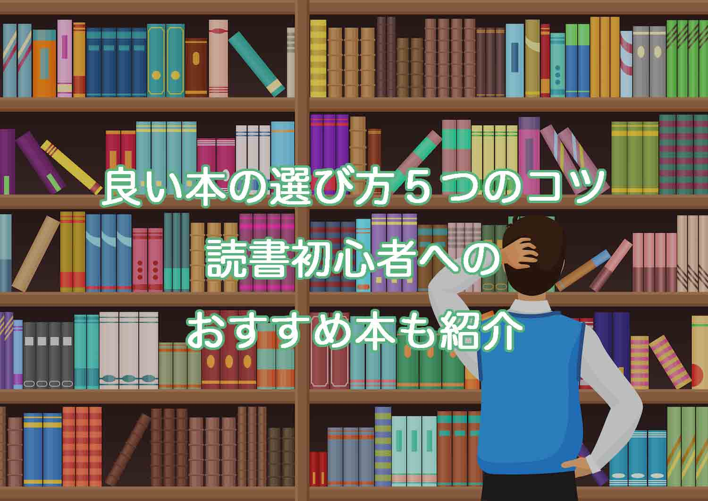 良い本の選び方5つのコツ【読書初心者へのおすすめ本も紹介】