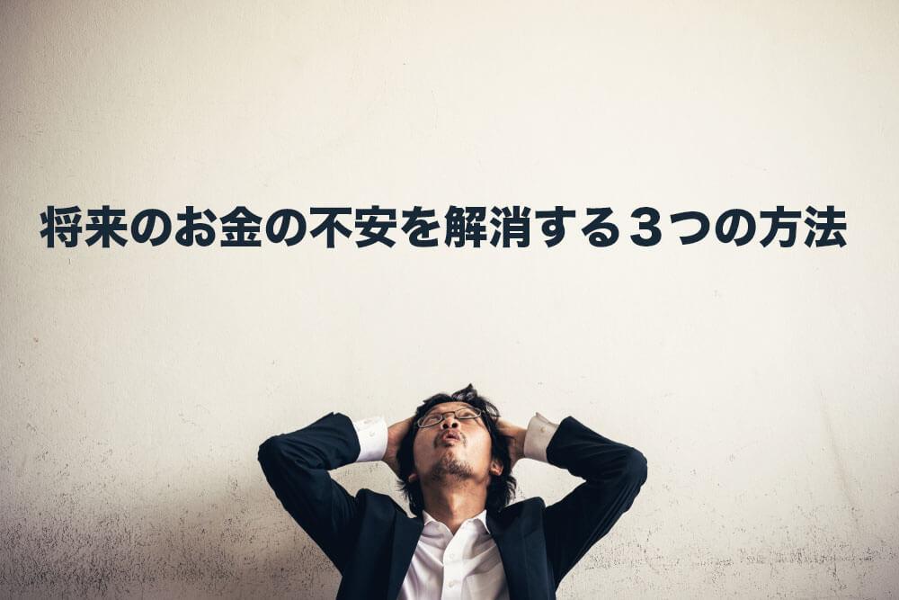 【老後】将来のお金の不安を解消する3つの方法【行動しよう】