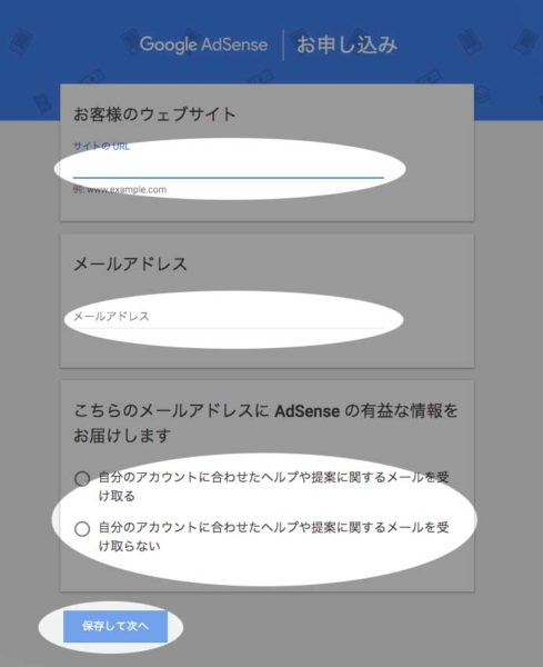 Googleアドセンスのお申込み画面