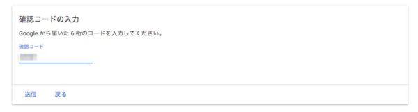 Googleアドセンスの確認コード