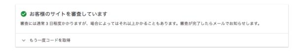 Googleアドセンス審査中画面