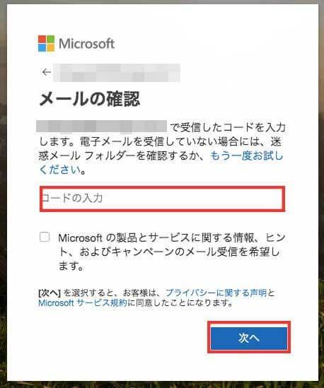 Microsoftのアカウントのコード入力