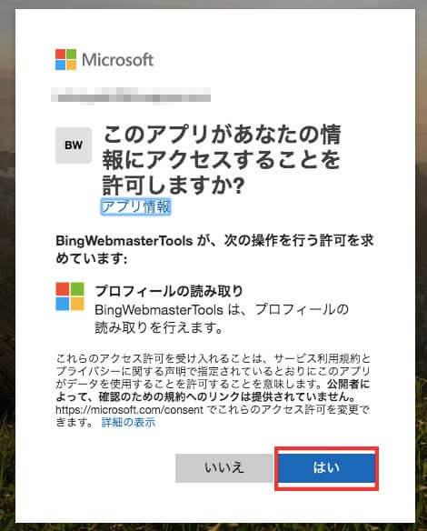Microsoftアカウントの設定画面
