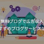 【無料ブログで広告収入】おすすめのブログサービスはどこ?