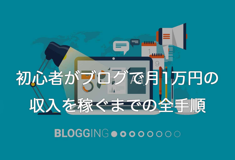 【ブログで収入を稼ぐ始め方】初心者から月1万円までの手順を解説