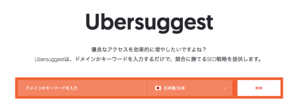 Ubersuggestのトップページの画像