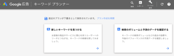Googleキーワードプランナーの画像