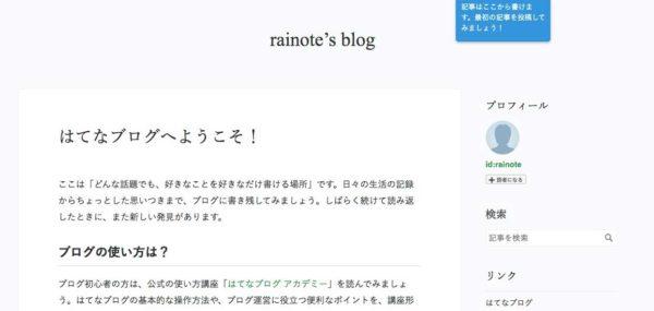 はてなブログの初期ブログ画面