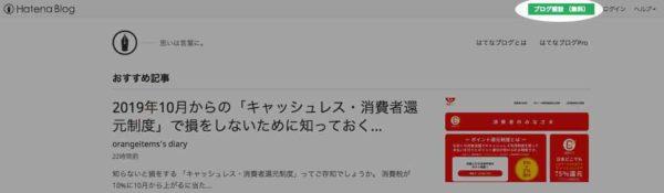 はてなブログのトップページの画像