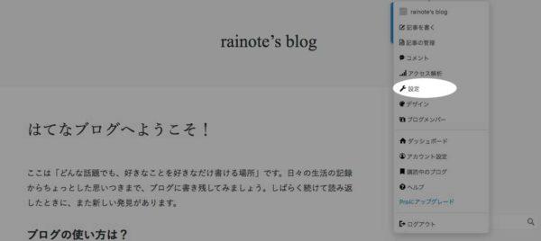 はてなブログの設定ボタン