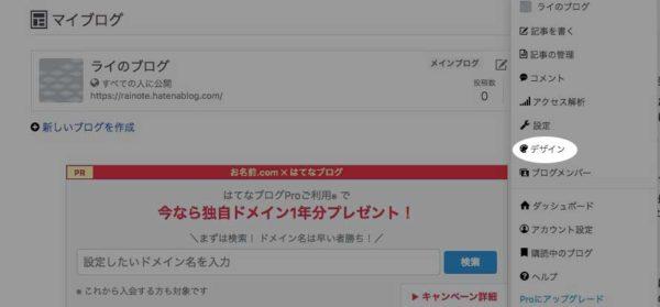 はてなブログのデザイン設定ボタン