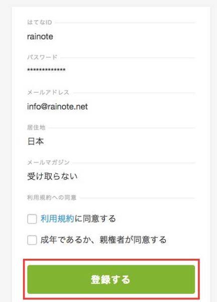 はてなユーザー登録の確認画面