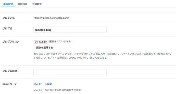 はてなブログの設定画面の画像