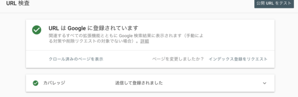 Search ConsoleのURL登録画面