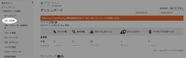 BingウェブマスターツールのURL送信