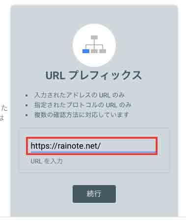 URLプレフィックスにURLを入力する