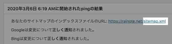 サイトマップのURL