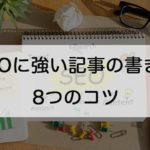 【ブログ】SEOに強い記事の書き方8つのコツ【保存版】
