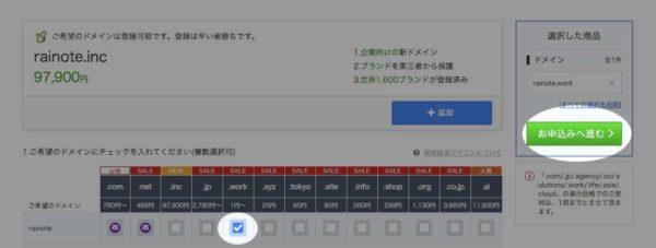 お名前.comの料金確認ボタン