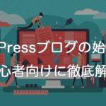 WordPress(ワードプレス)ブログの始め方を初心者でも分かりやすく徹底解説