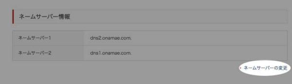 ネームサーバー情報を変更するボタン