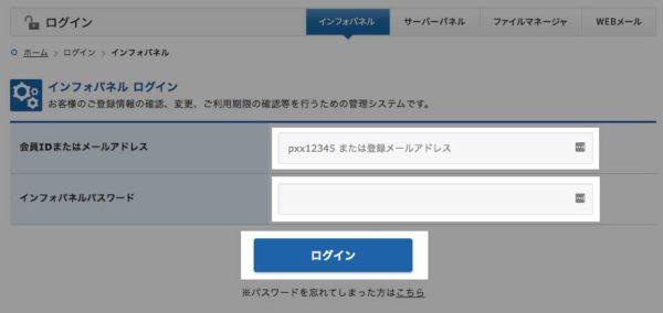 エックスサーバーのインフォパネルログイン画面
