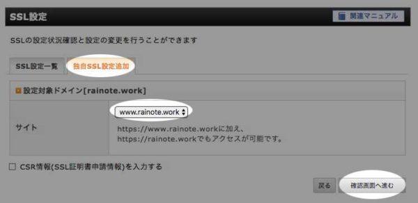 独自SSL追加設定タブ