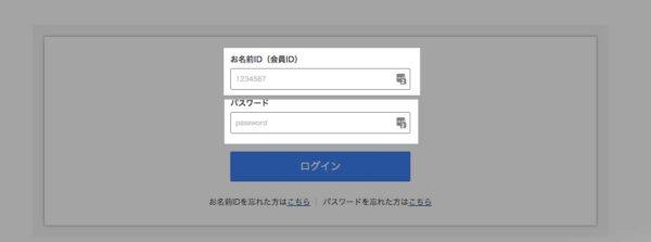お名前.comのログイン画面
