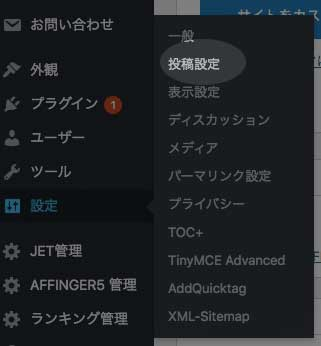 WordPressの投稿設定のボタン