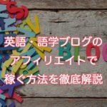 英語・語学ブログのアフィリエイトで稼ぐ方法を徹底解説