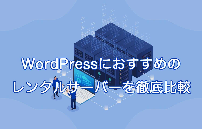 WordPressにおすすめのレンタルサーバー5社を徹底比較!