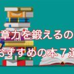 文章力を鍛えるのにおすすめの本7選【ブロガー必読です】