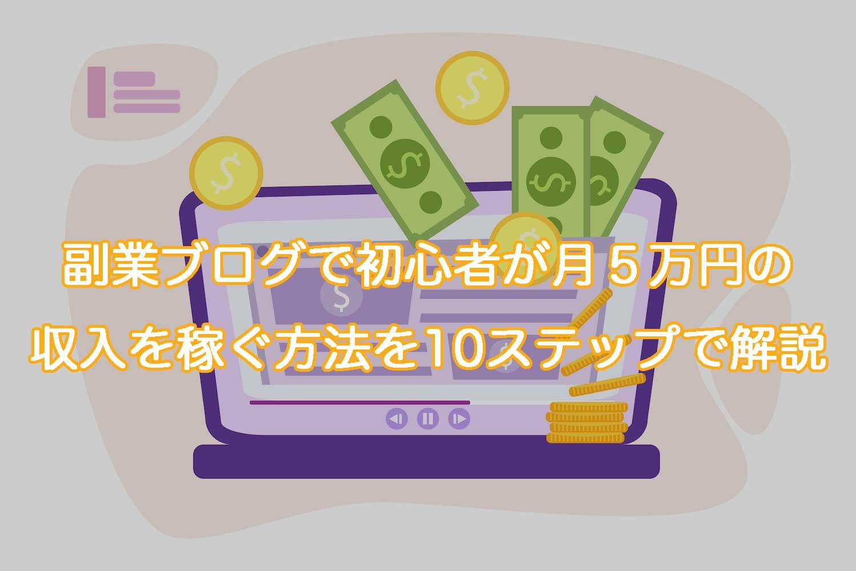 副業ブログで初心者が月5万円の収入を稼ぐ方法を10ステップで解説