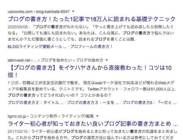 「ブログ 書き方」の検索結果