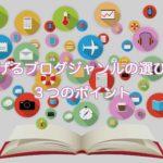稼げるブログジャンルの選び方3つのポイント【初心者にもおすすめ】