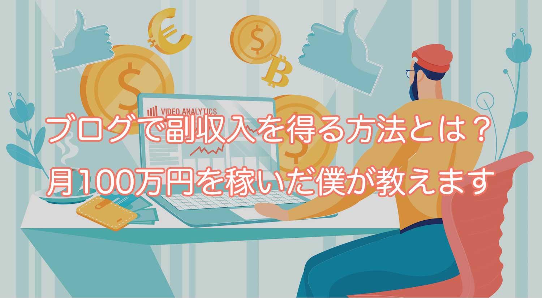 ブログで副収入を得る方法とは?月100万円を稼いだ僕が教えます