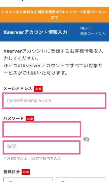 エックスサーバーのアカウント情報入力画面
