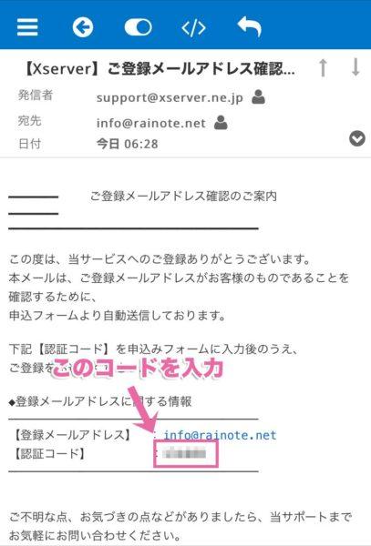 エックスサーバーのコード確認メール