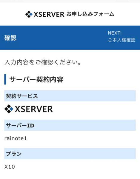 エックスサーバーの入力内容確認画面