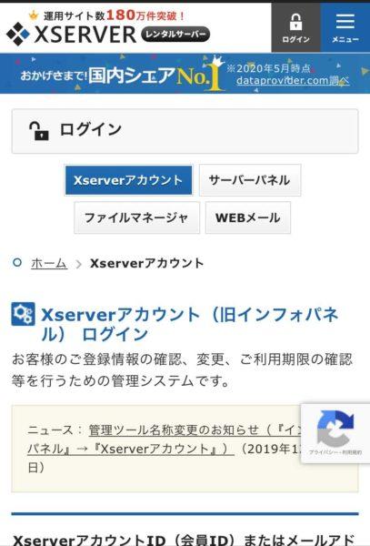 エックスサーバーログインページ