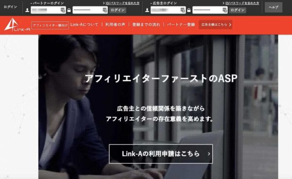 Link-Aのファーストビュー