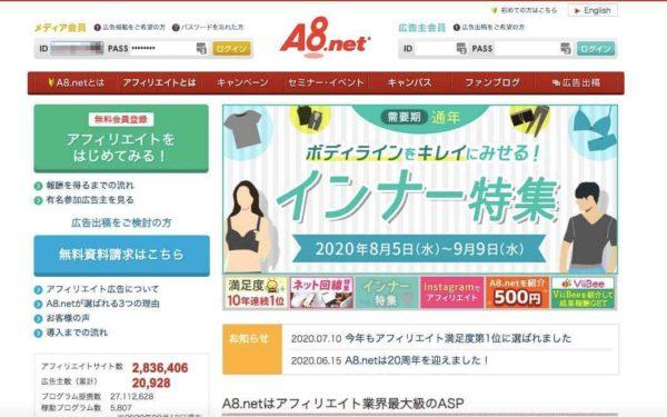 A8.netのファーストビュー