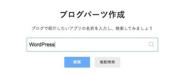 アプリーチの検索画面