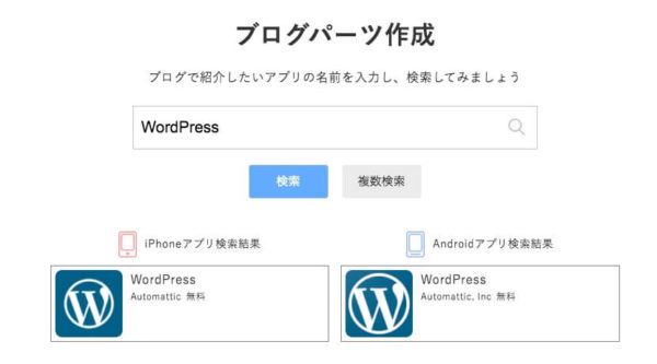 WordPressアプリの出力イメージ