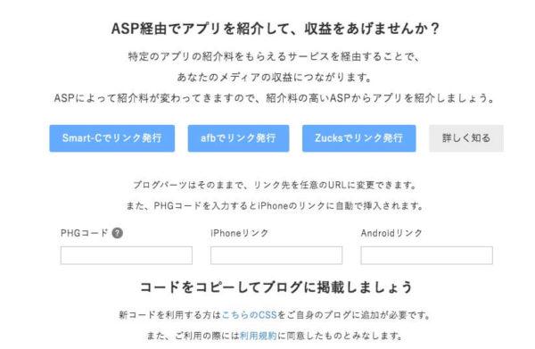 アプリーチのアフィリエイトリンク入力画面