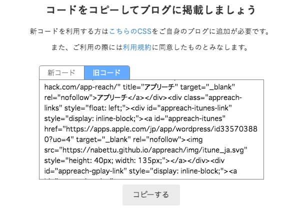 アプリーチのコード画面