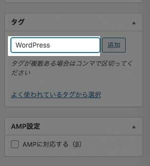 WordPressのタグメニュー入力