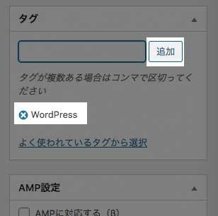 WordPressのタグ追加画面
