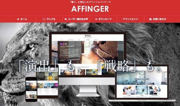 アフィンガー5のファーストビュー