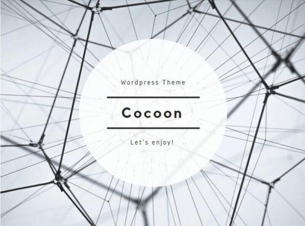 Cocoonのファーストビュー